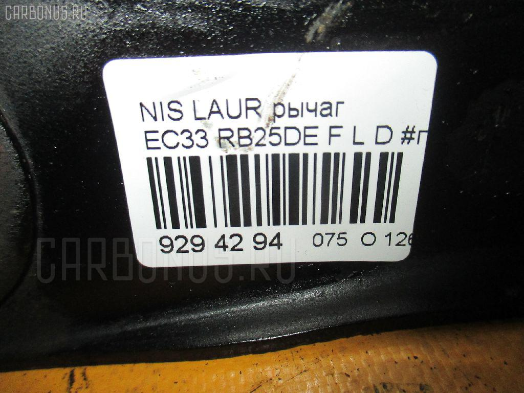 Рычаг NISSAN LAUREL EC33 RB25DE Фото 2