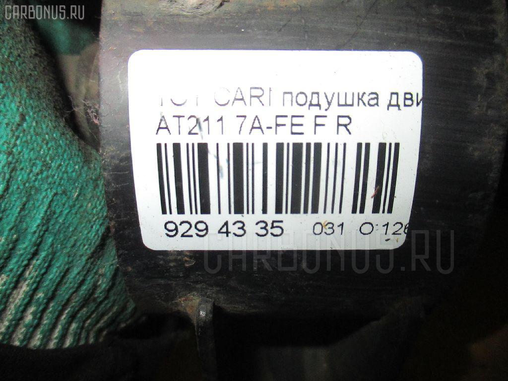 Подушка двигателя TOYOTA CARINA AT211 7A-FE Фото 3