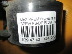 Подушка двигателя Mazda Premacy CPEW FS-DE Фото 3