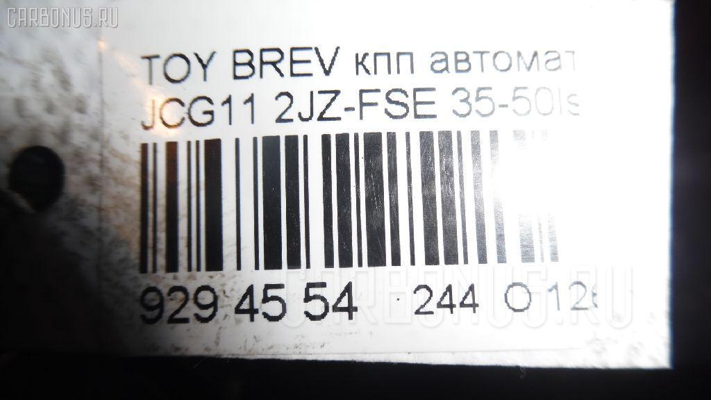 КПП автоматическая TOYOTA BREVIS JCG11 2JZ-FSE Фото 5