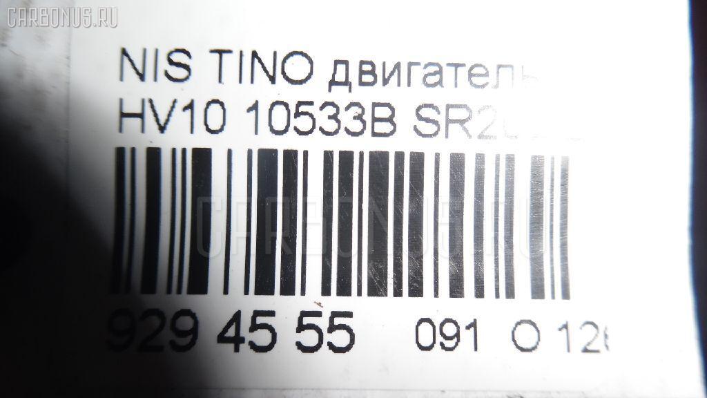 Двигатель NISSAN TINO HV10 SR20DE Фото 6