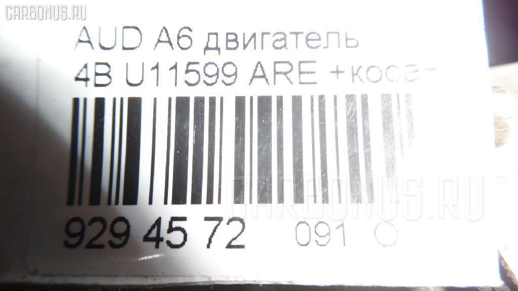 Двигатель AUDI A6 4BAREF ARE Фото 6