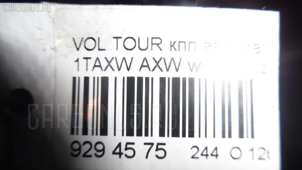 КПП автоматическая VOLKSWAGEN TOURAN 1TAXW AXW Фото 5