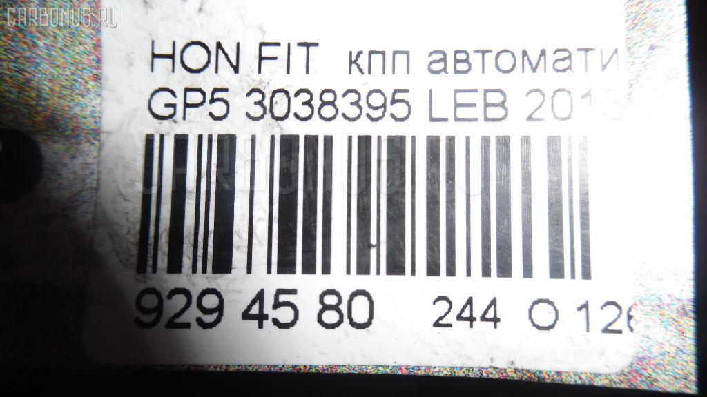 КПП автоматическая HONDA FIT HYBRID GP5 LEB Фото 8