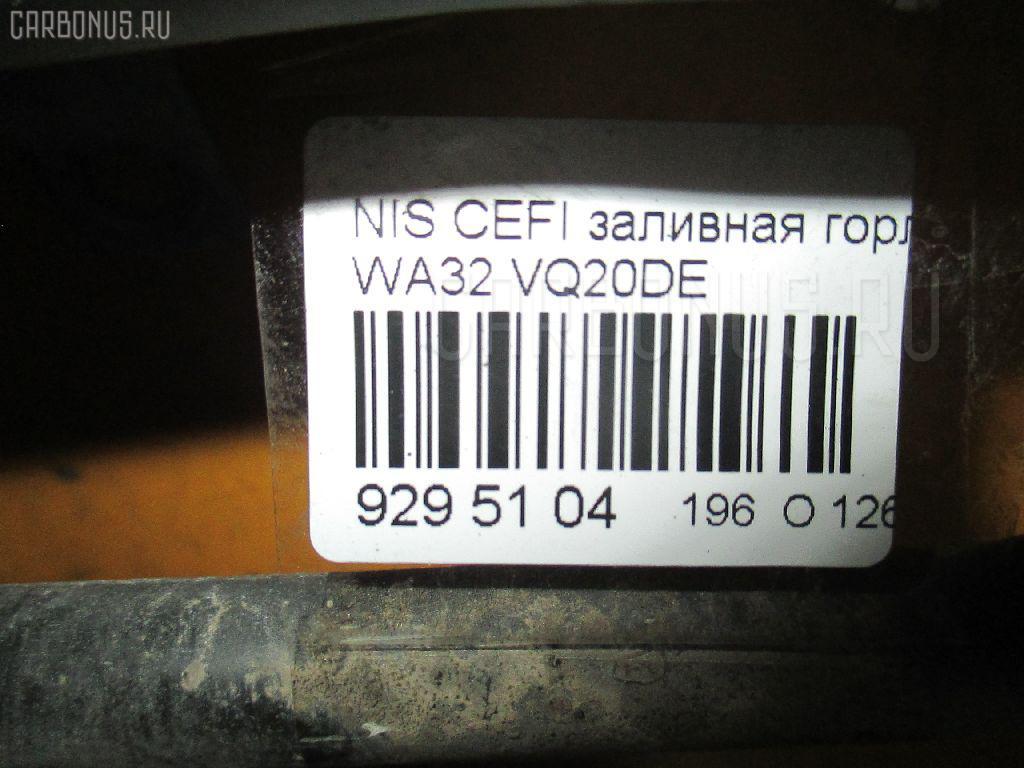 Заливная горловина топливного бака NISSAN CEFIRO WAGON WA32 VQ20DE Фото 2