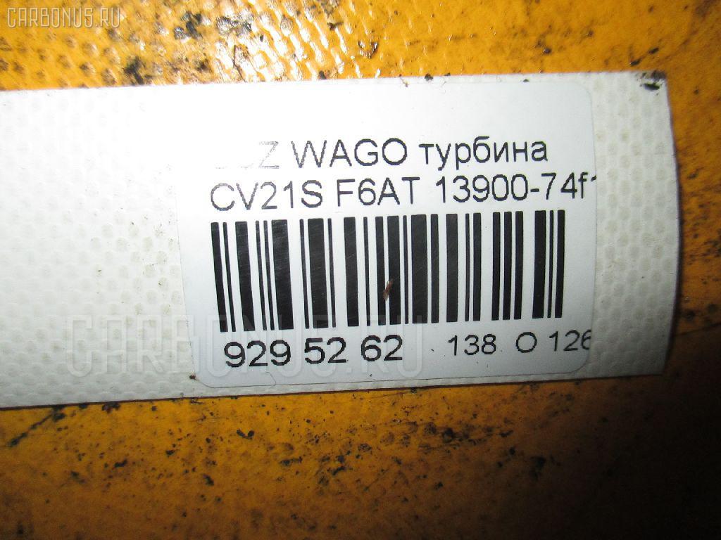 Турбина SUZUKI WAGON R CV21S F6AT Фото 5