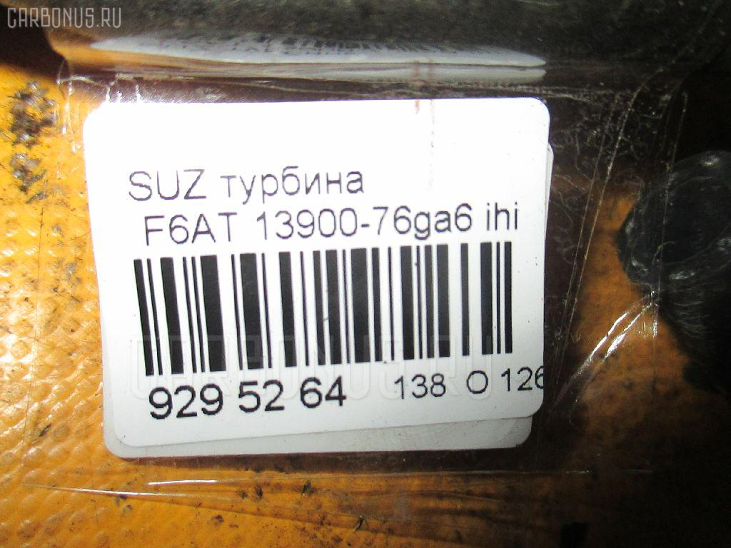 Турбина SUZUKI F6AT Фото 5