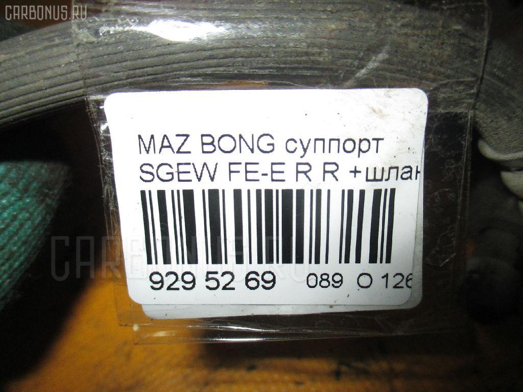 Суппорт MAZDA BONGO FRIENDEE SGEW FE-E Фото 3