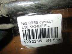 Суппорт Nissan Presage U30 KA24DE Фото 3
