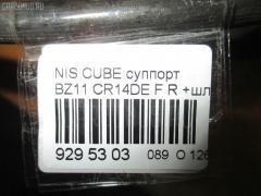 Суппорт Nissan Cube BZ11 CR14DE Фото 3