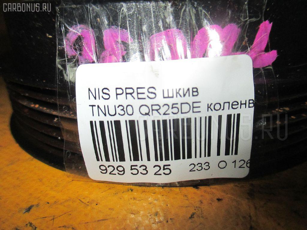 Шкив NISSAN PRESAGE TNU30 QR25DE Фото 3