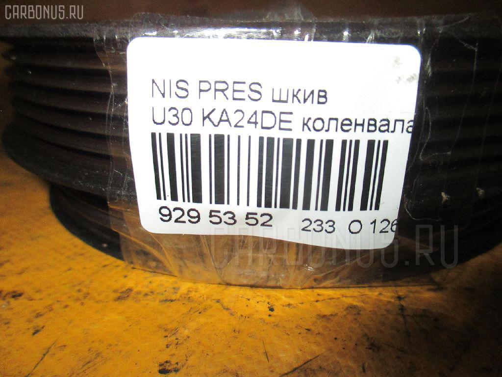 Шкив NISSAN PRESAGE U30 KA24DE Фото 3