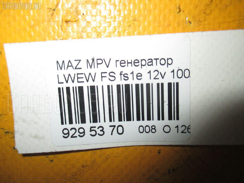 Генератор MAZDA MPV LWEW FS Фото 3