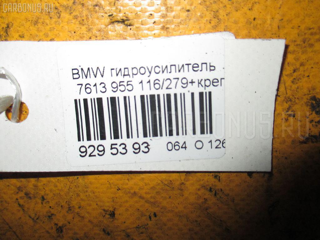 Гидроусилитель BMW 3-SERIES E46-BL32 M43-194E1 Фото 4
