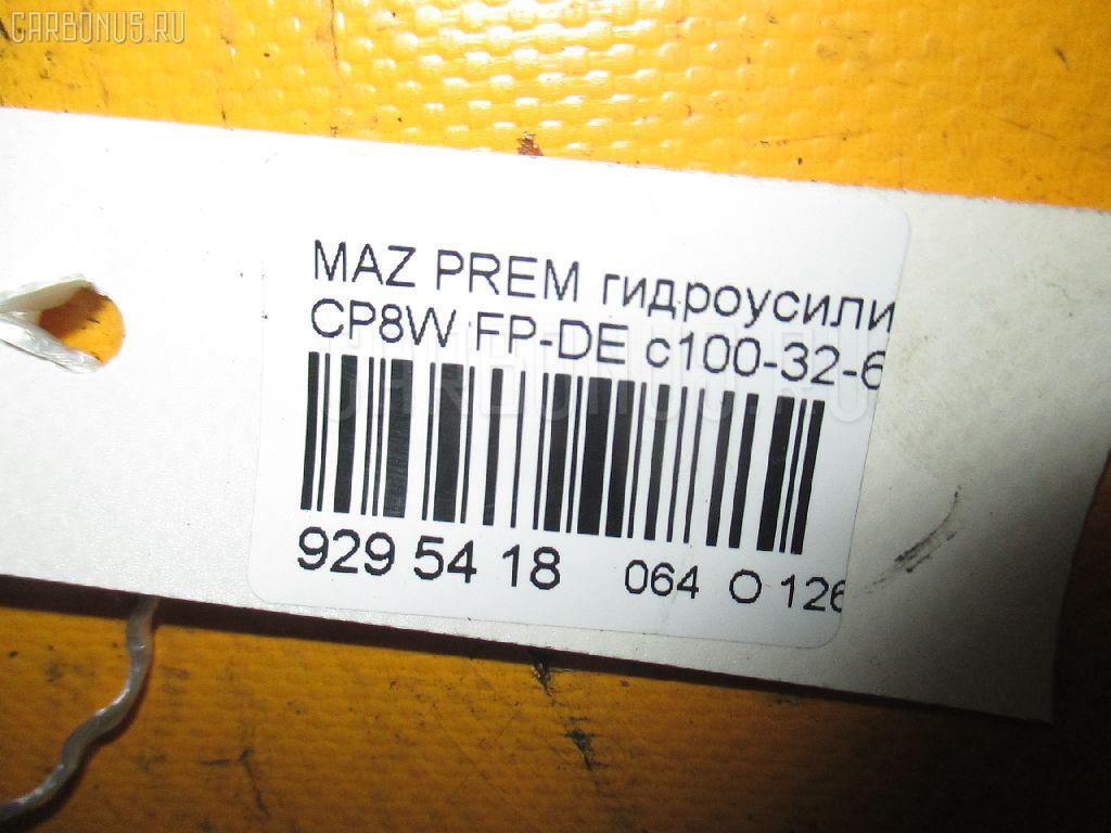 Гидроусилитель MAZDA PREMACY CP8W FP-DE Фото 3