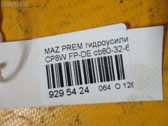Насос гидроусилителя Mazda Premacy CP8W FP-DE Фото 3