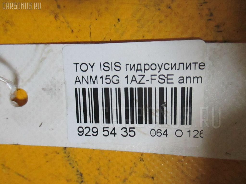 Гидроусилитель TOYOTA ISIS ANM15G 1AZ-FSE Фото 4