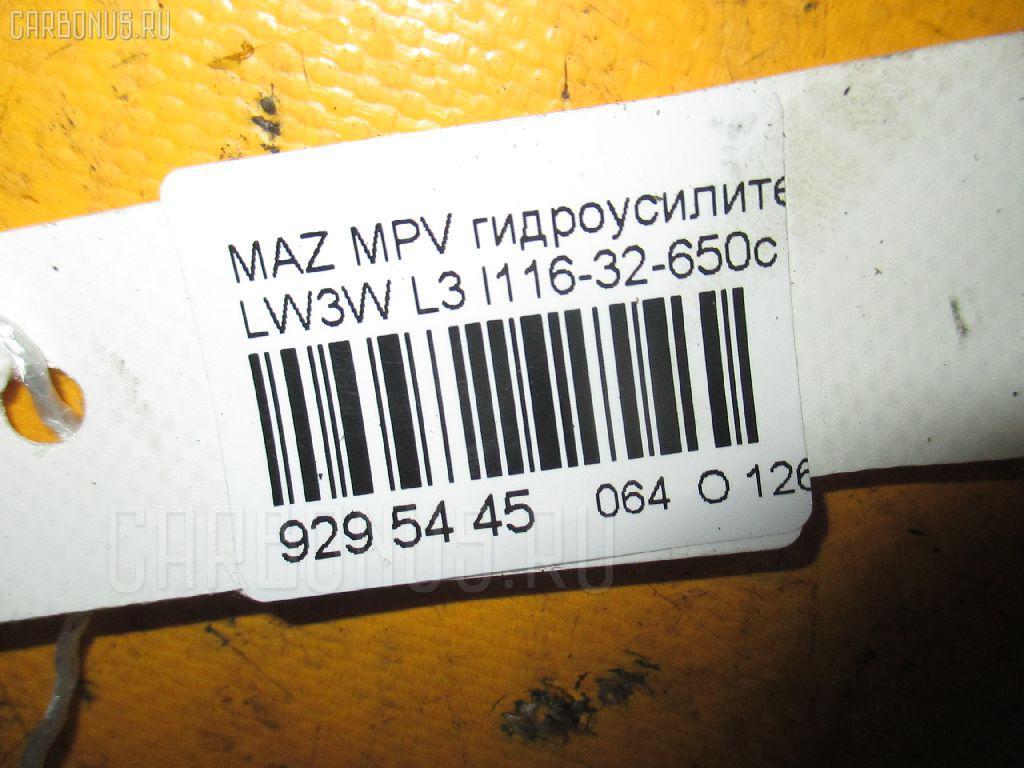 Гидроусилитель MAZDA MPV LW3W L3 Фото 3