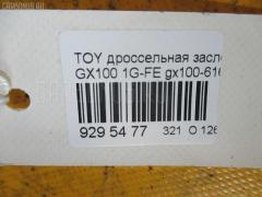 Дроссельная заслонка Toyota GX100 1G-FE Фото 3