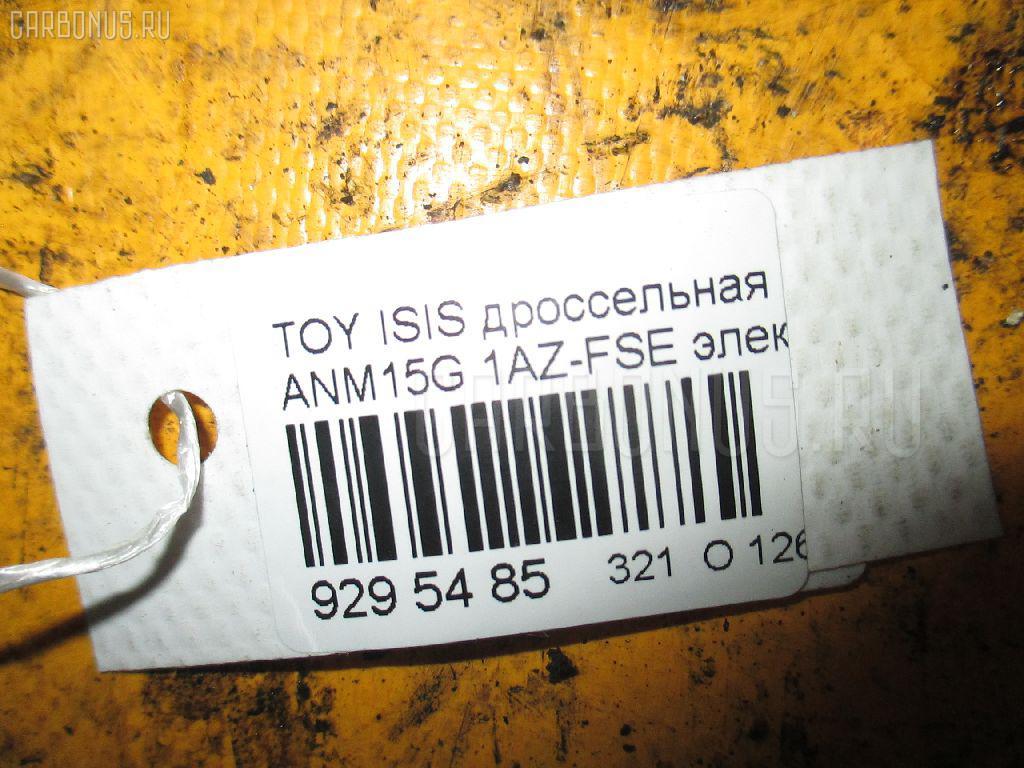 Дроссельная заслонка TOYOTA ISIS ANM15G 1AZ-FSE Фото 3