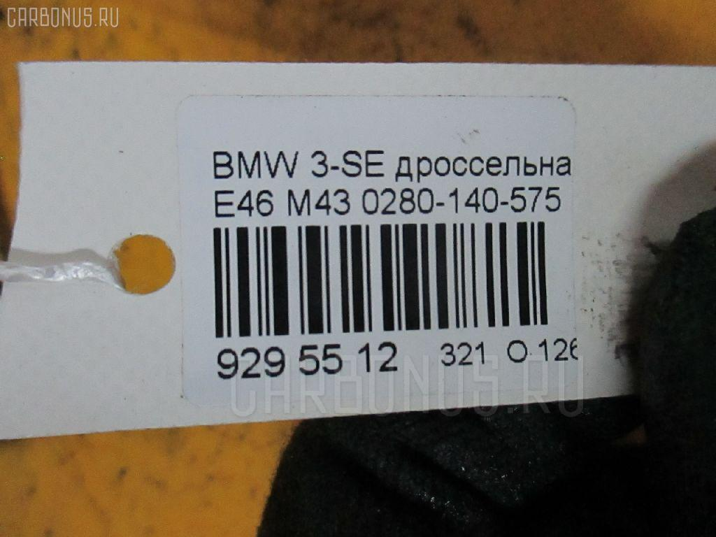 Дроссельная заслонка BMW 3-SERIES E46-AL32 M43-194E1 Фото 4