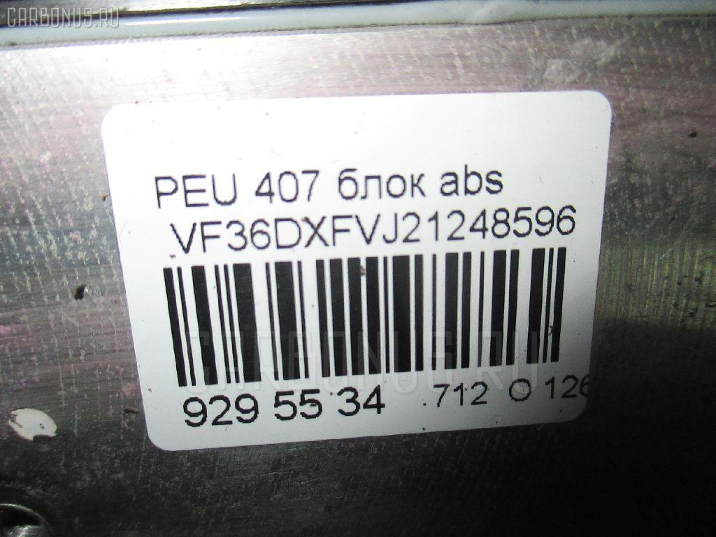 Блок ABS PEUGEOT 407 6DXFV XFV-ES9A Фото 4