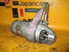 Стартер Nissan Serena TC24 QR20DE Фото 2