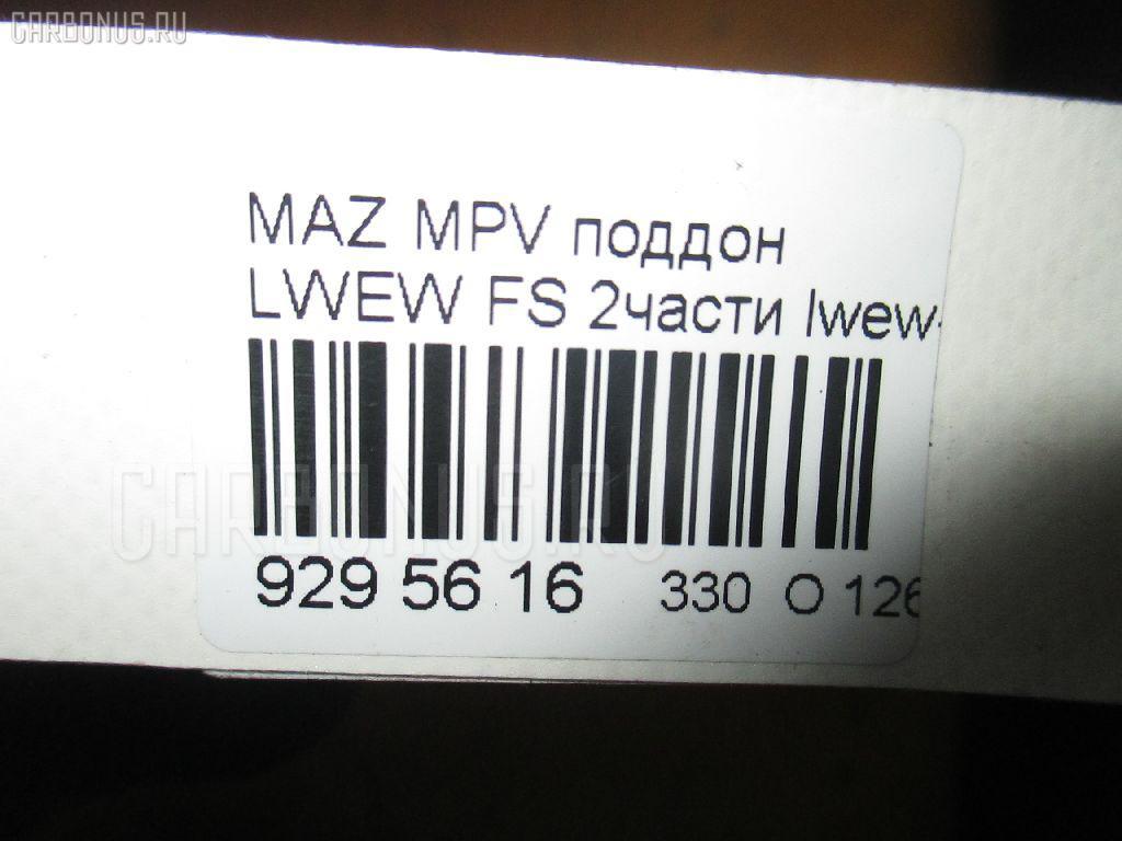 Поддон MAZDA MPV LWEW FS Фото 3