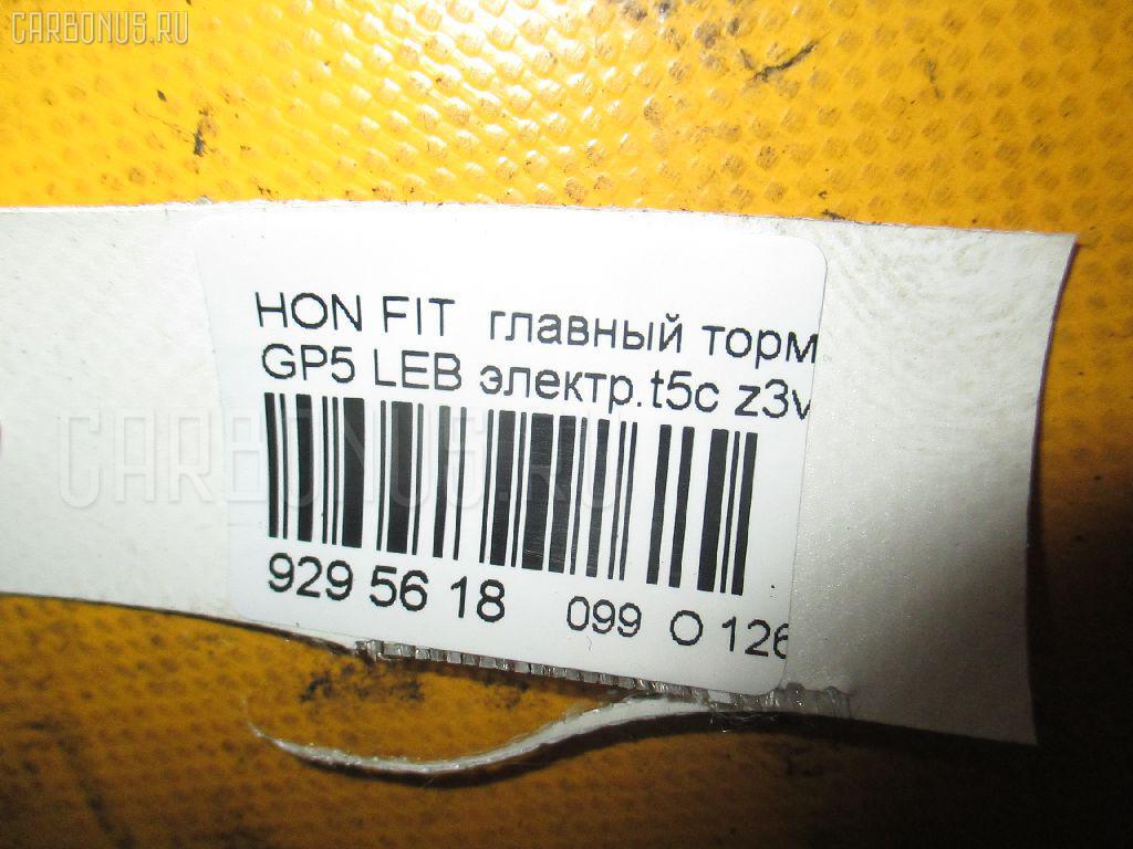 Главный тормозной цилиндр HONDA FIT HYBRID GP5 LEB Фото 4
