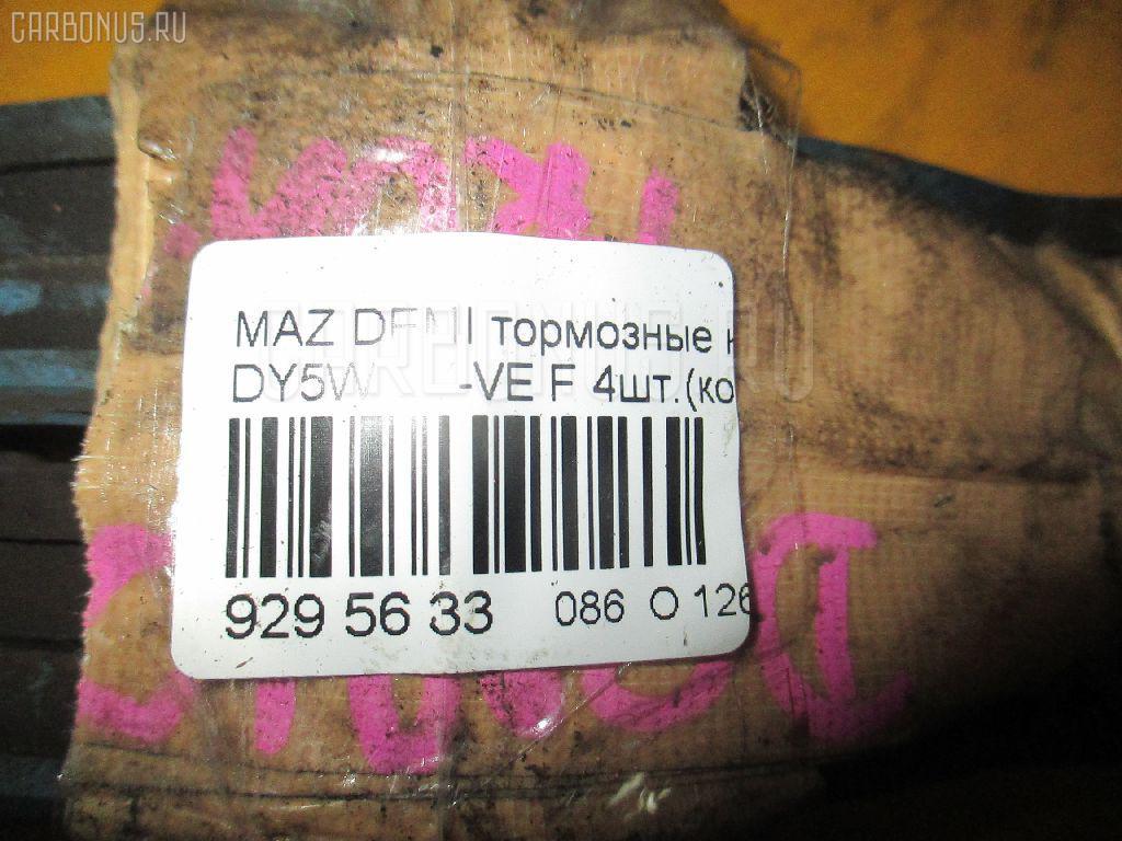 Тормозные колодки MAZDA DEMIO DY5W ZY-VE Фото 3