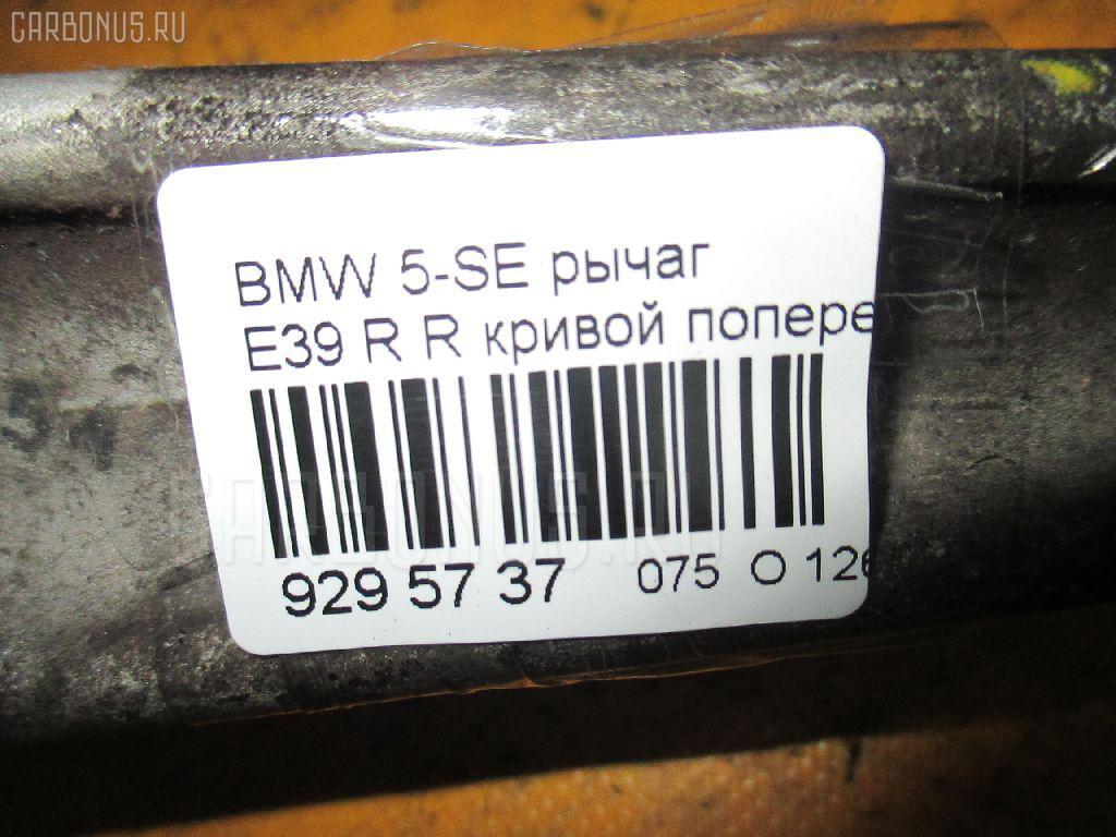 Рычаг BMW 5-SERIES E39-DS42 M54-256S5 Фото 2