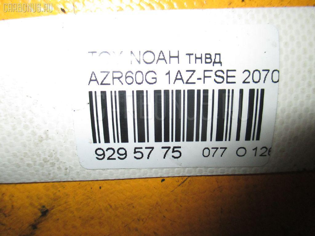 Тнвд TOYOTA NOAH AZR60G 1AZ-FSE Фото 3