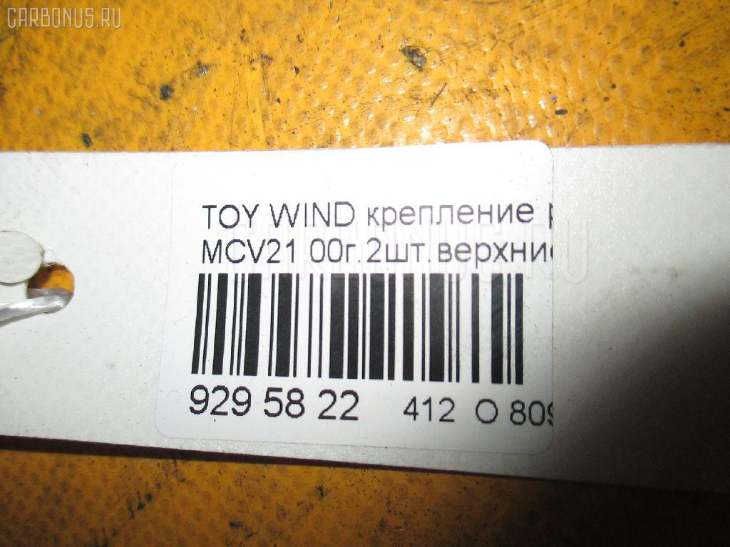 Крепление радиатора TOYOTA WINDOM MCV21 Фото 2