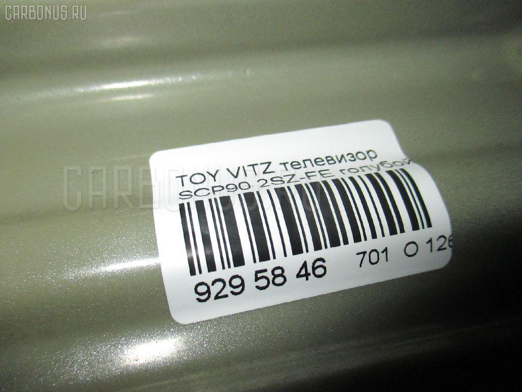Телевизор TOYOTA VITZ SCP90 2SZ-FE Фото 3