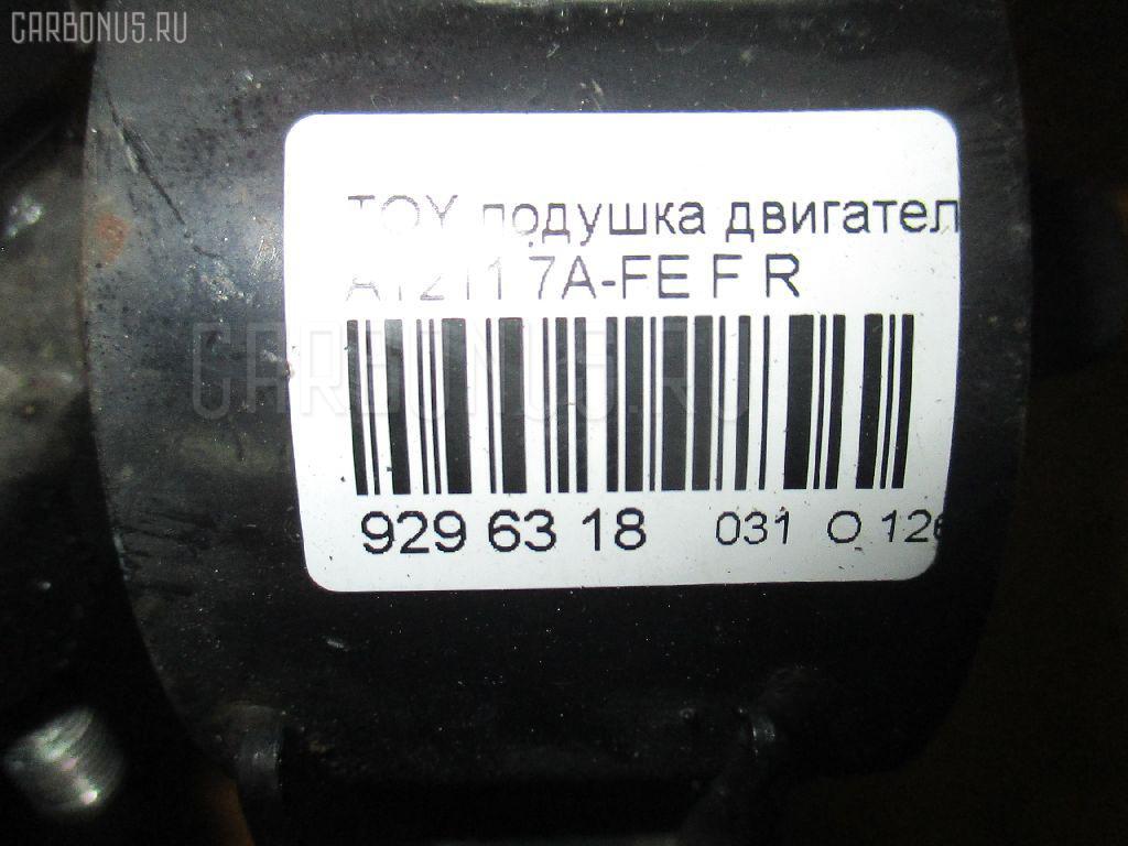 Подушка двигателя TOYOTA AT211 7A-FE Фото 3