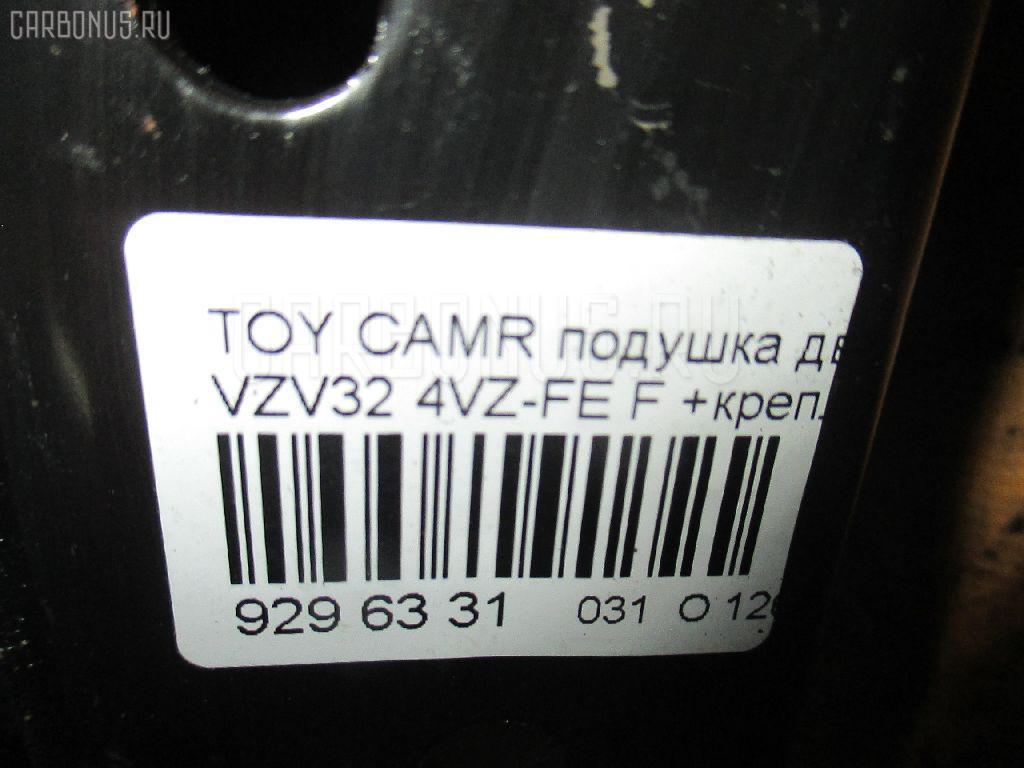 Подушка двигателя TOYOTA CAMRY PROMINENT VZV32 4VZ-FE Фото 3