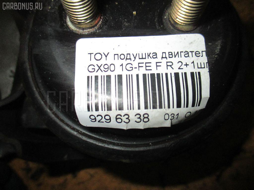 Подушка двигателя TOYOTA GX90 1G-FE Фото 3
