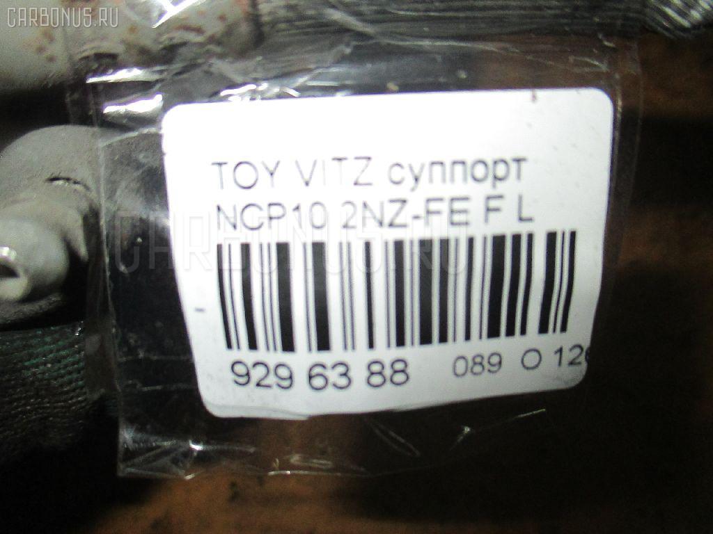 Суппорт TOYOTA VITZ NCP10 2NZ-FE Фото 3