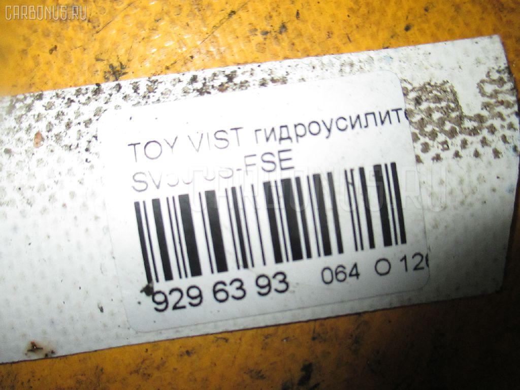 Гидроусилитель TOYOTA VISTA SV50 3S-FSE Фото 3