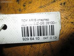 Стартер Toyota Aristo JZS160 2JZ-GE Фото 3