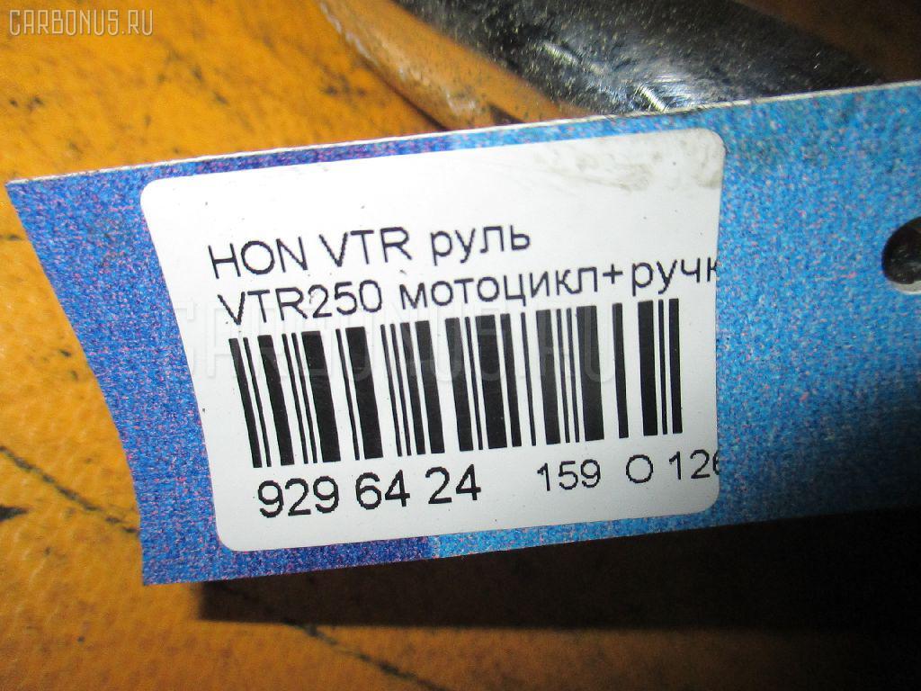 Руль HONDA VTR VTR250 Фото 8