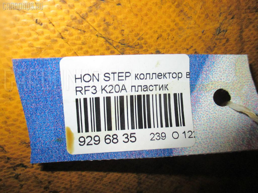 Коллектор впускной HONDA STEPWGN RF3 K20A Фото 5