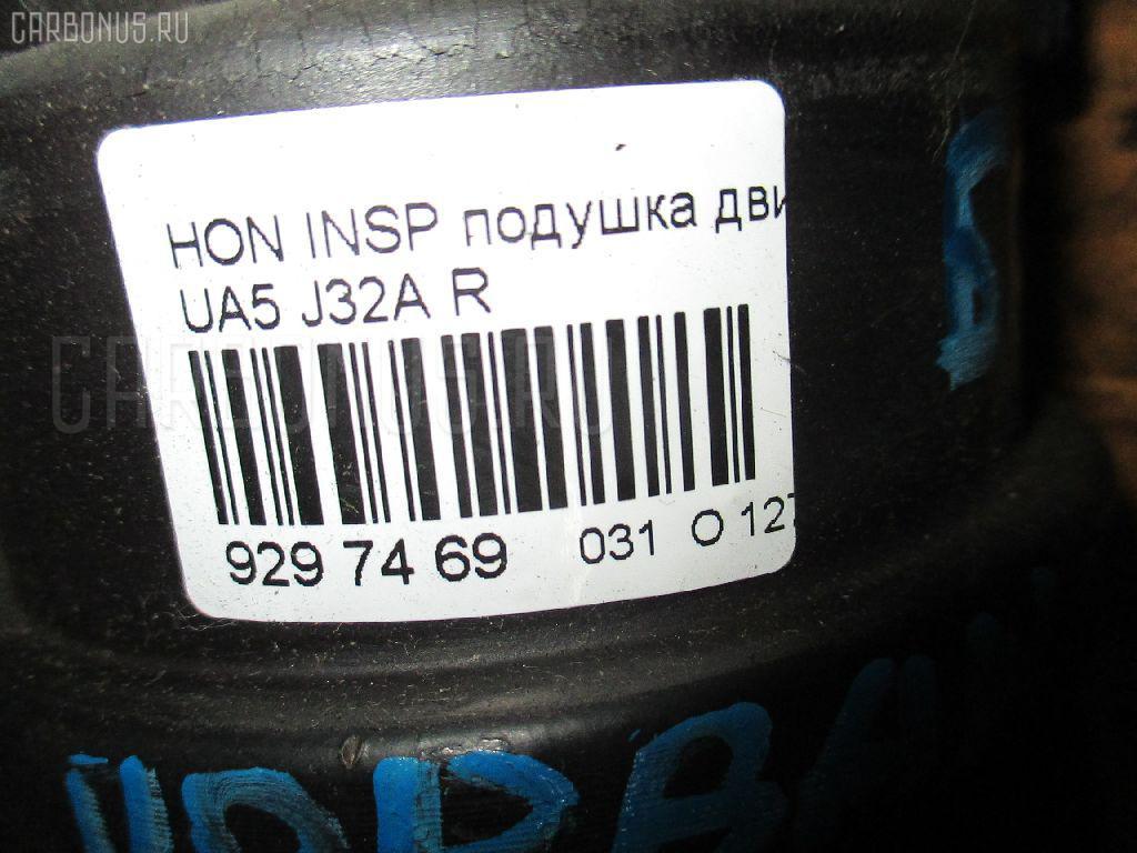 Подушка двигателя HONDA INSPIRE UA5 J32A Фото 5