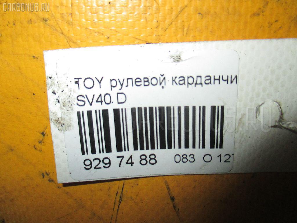 Рулевой карданчик TOYOTA SV40 Фото 2