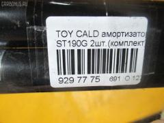 Амортизатор двери Toyota Caldina ST190G Фото 2