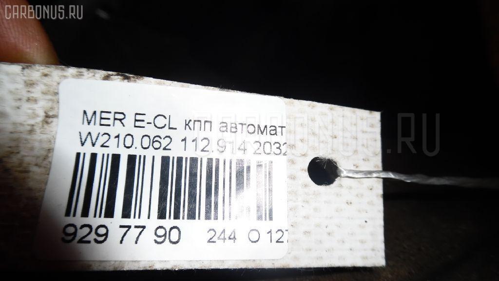 КПП автоматическая MERCEDES-BENZ E-CLASS W210.062 112.914 Фото 4