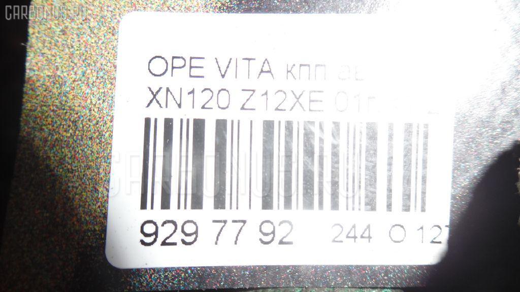 КПП механическая OPEL VITA W0L0XCF68 Z12XE Фото 6