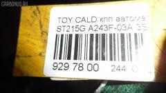 КПП автоматическая TOYOTA CALDINA ST215G 3S-GE Фото 5