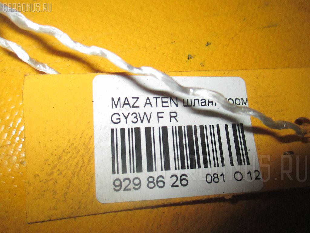 Шланг тормозной MAZDA ATENZA GY3W Фото 2