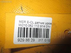 Датчик уровня топлива MERCEDES-BENZ E-CLASS W210.062 112.914 Фото 3